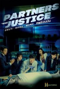 Partners-for-Justice -Season2-2021