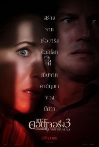 the-conjuring-the-devil-made-me-do-it-คนเรียกผี3