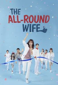 The-All-Round-Wife-(2021)